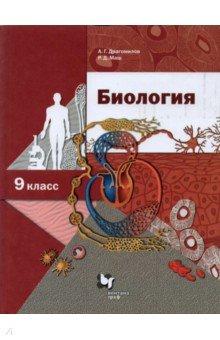 Биология. 9 класс. Учебник. ФГОС - Драгомилов, Маш
