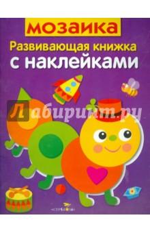Купить Л. Маврина: Развивающая книжка с наклейками. Мозаика ISBN: 978-5-9951-2217-3