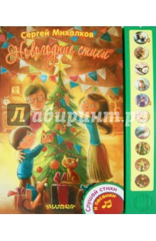 Сергей Михалков - Новогодние стихи. Михалков С.В. обложка книги