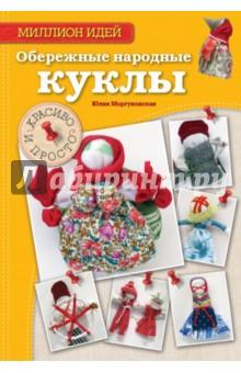 Обережные народные куклы: красиво и просто - Юлия Моргуновская