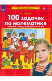 Купить Константин Шевелев: 100 задачек по математике Рабочая тетрадь для детей 5-6 лет. ФГОС ISBN: 978-5-85429-683-0
