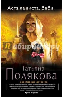 Аста Ла Виста, беби! - Татьяна Полякова