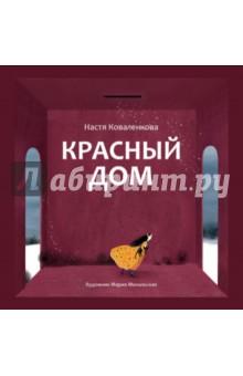 Красный дом - Анастасия Коваленкова