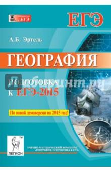 География. Подготовка к ЕГЭ-2015