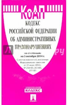 Кодекс об административных правонарушениях РФ на 05.10.14