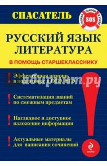 Русский язык, литература - Татьяна Белецкая