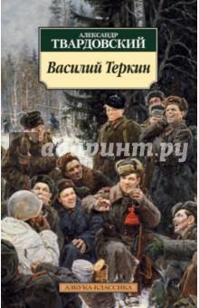 Василий Теркин. Книга про бойца - Александр Твардовский