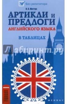 Артикли и предлоги английского языка в таблицах - Ирина Меттус