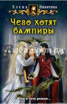 Чего хотят вампиры - Елена Никитина