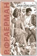 Рувим Фраерман - Дикая собака динго, или Повесть о первой любви обложка книги