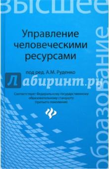 Купить Руденко, Самыгин, Дюжиков: Управление человеческими ресурсами. Учебное пособие ISBN: 978-5-222-23976-6