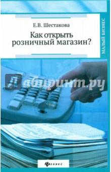 Екатерина Шестакова - Как открыть розничный магазин? обложка книги