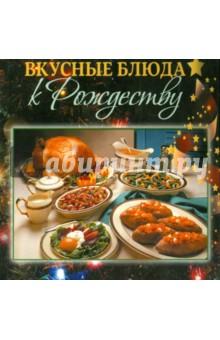 Вкусные блюда к Рождеству