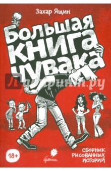 Большая книга чувака - Захар Ящин