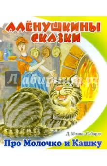 Притча о Молочке, овсяной Кашке и сером котишке Мурке - Дмитрий Мамин-Сибиряк