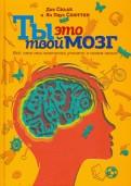 Свааб, Схюттен - Ты - это твой мозг. Всё, что ты захочешь узнать о своем мозге обложка книги