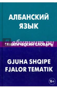 Албанский язык. Тематический словарь. 20 000 слов и предложений. С транскрипцией албанских слов - Ильда Каса