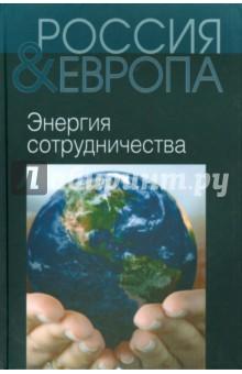 Россия и Европа. В 3-х томах. Том 3. Энергия сотрудничества - Нарочницкая, Локленд, Стоянович