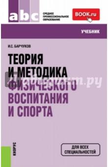 Теория и методика физического воспитания и спорта (для ссузов) - Игорь Барчуков