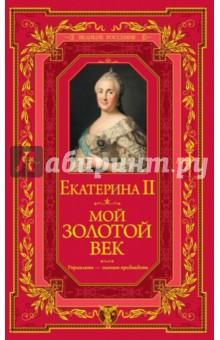 Мой золотой век - II Екатерина