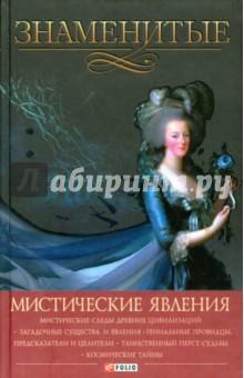 Знаменитые мистические явления - Скляренко, Батий, Очкурова, Сядро