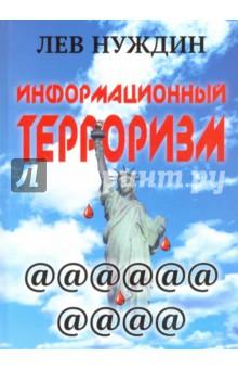 Информационный терроризм - Лев Нуждин