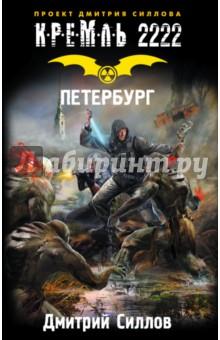 Кремль 2222. Петербург - Дмитрий Силлов