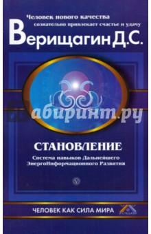 Становление: Система навыков дальнейшего энергоинформационного развития, II ступень - Дмитрий Верищагин