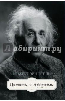 Цитаты и афоризмы - Альберт Эйнштейн
