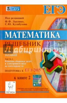 Решебник к Егэ по Математике Лысенко 2015 Решебник