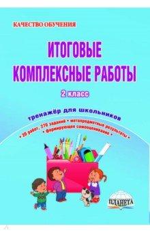 Шейкина, Понятовская - Итоговые комплексные работы. 2 класс. Тетрадь для обучающихся. ФГОС обложка книги