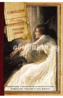 Купить Рональд Фрейм: Хэвишем ISBN: 978-5-699-76888-2