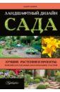 Андрей Лысиков - Ландшафтный дизайн сада. Лучше растения и проекты. Решения для отдельных зон и небольших участков обложка книги