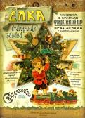 А. Смирнов - Елка. Старинная забава обложка книги