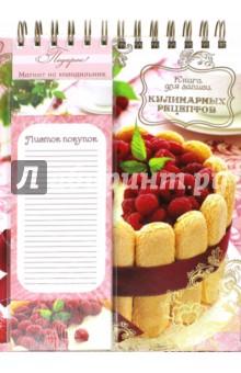 Подарочная книга для записи кулинарных рецептов Торт, 50 листов (35471)