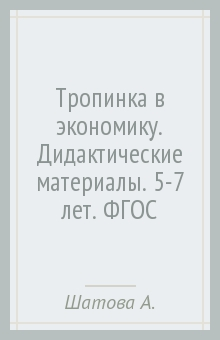 Тропинка в экономику. Дидактические материалы. 5-7 лет. ФГОС - Анна Шатова