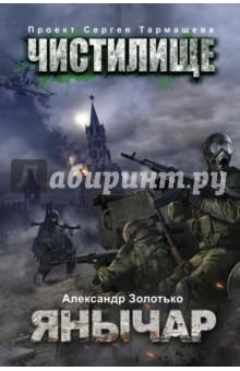 Чистилище. Янычар - Александр Золотько