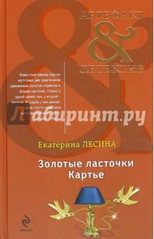 Золотые ласточки Картье - Екатерина Лесина