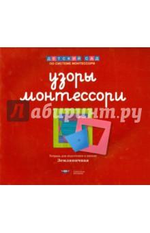 Купить Елена Хилтунен: Тетрадь для подготовки к письму. Земляничная ISBN: 978-5-4454-0582-5