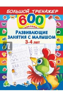 Развивающие занятия с малышом 3-4 лет - Валентина Дмитриева