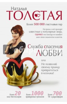 Служба спасения любви или Не позволяй своему принцу превратиться в козлика! - Наталья Толстая