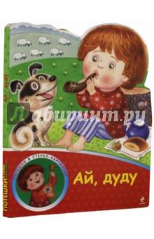 Купить Ай, дуду ISBN: 978-5-699-73100-8