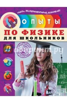 Опыты по физике для школьников - Надежда Филимонова