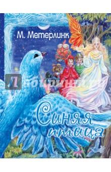 Морис Метерлинк - Синяя птица обложка книги