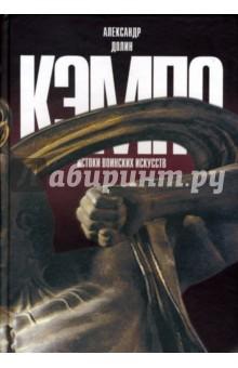 Кэмпо - истоки воинских искусств - Александр Долин