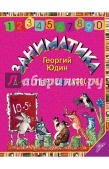 Заниматика для первоклашек - Георгий Юдин