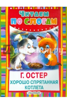 Хорошо спрятанная котлета - Григорий Остер