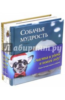 Собачья мудрость. Комплект из 4-х книг - Уитфилд, Ортолия-Байрд, Тэйлор, Гринолл, Джейвор
