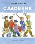 Генрих Сапгир - Садовник обложка книги