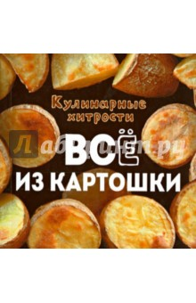 Все из картошки